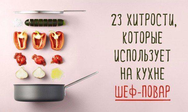 23 хитрости, которые использует на кухне шеф-поварУ каждого, кто любит возиться на кухне, есть масса маленьких секретов, которые доводят простые блюда до совершенства. Что уж говорить о шеф-поварах — …