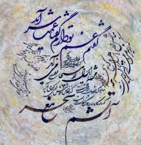 l 1999 ode door hafiz sherazi.jpg - Ode by hafiz shirazi -shikasta scripts  غزل از خواجه حافظ شیرازی