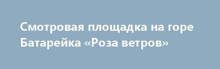 Смотровая площадка на горе Батарейка «Роза ветров» https://nunataka.ru/smotrovaya-ploshhadka-na-gore-batarejka-roza-vetrov/  Смотровая площадка на горе Батарейка«Роза ветров» одна из достопримечательностей города Сочи. Если у Вас есть желание обозреть панораму Сочи с высоты птичьего полета, то Вам следует отправиться на смотровую площадку горы Батарейка. Построенная в 1977 году, она гостеприимно распахнула двери всем любознательным туристам. С высоты горы Батарейка, 146 (сто сорок шесть)…