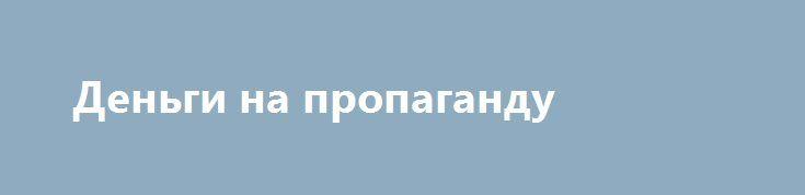 Деньги на пропаганду http://apral.ru/2017/06/15/dengi-na-propagandu/  Совет управляющих вещанием США попросил у конгрессменов более 22 миллионов долларов на противостояние «Свободы» и «Голоса Америки» российской пропаганде. В [...]