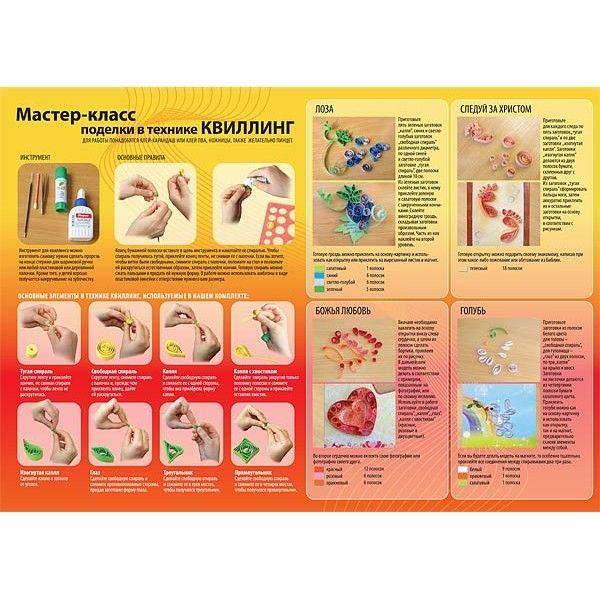Библейские поделки для детей в технике КВИЛЛИНГ