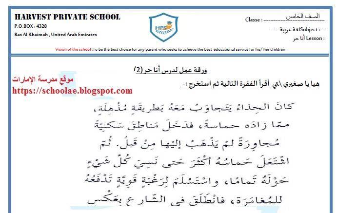 ورقة عمل درس أنا حر مادة اللغة العربية للصف الخامس الفصل الدراسي الثاني 2019 Educational Service Private School Lesson