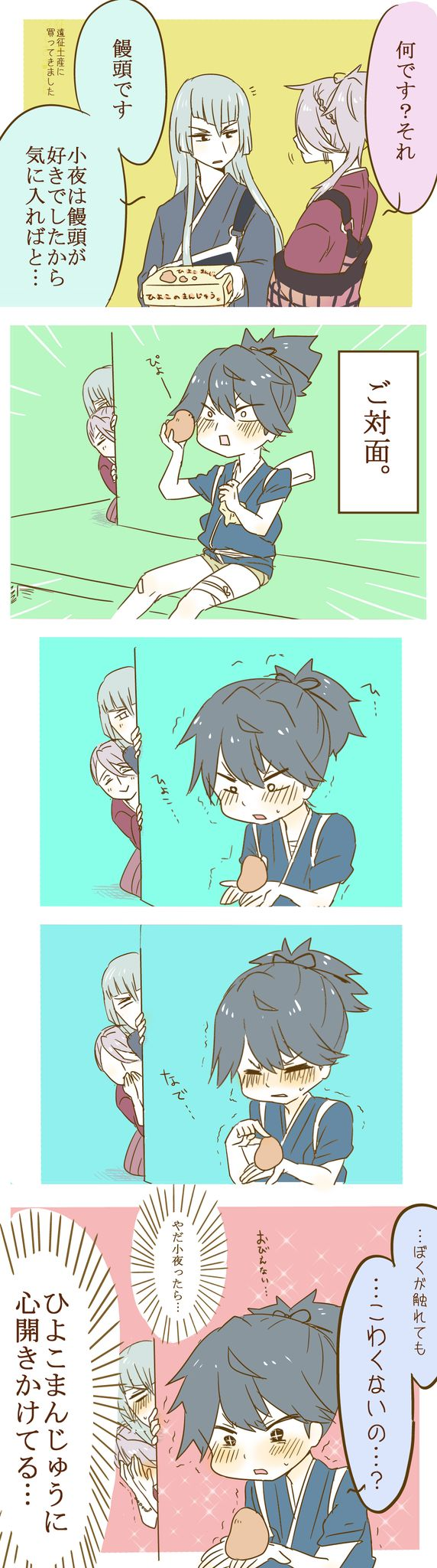 This is just so cute - Touken Ranbu