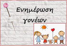 mikapanteleon-PawakomastoNhpiagwgeio: Συγκέντρωση- ενημέρωση γονέων