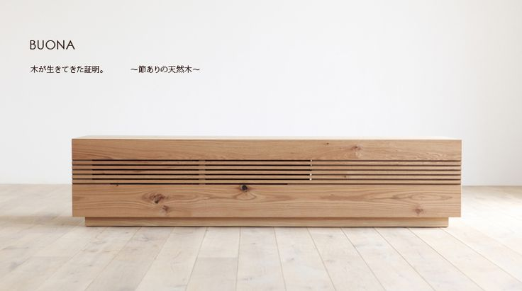 TVボード BOUNA