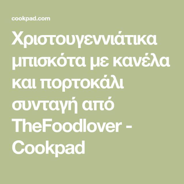 Χριστουγεννιάτικα μπισκότα με κανέλα και πορτοκάλι συνταγή από TheFoodlover - Cookpad