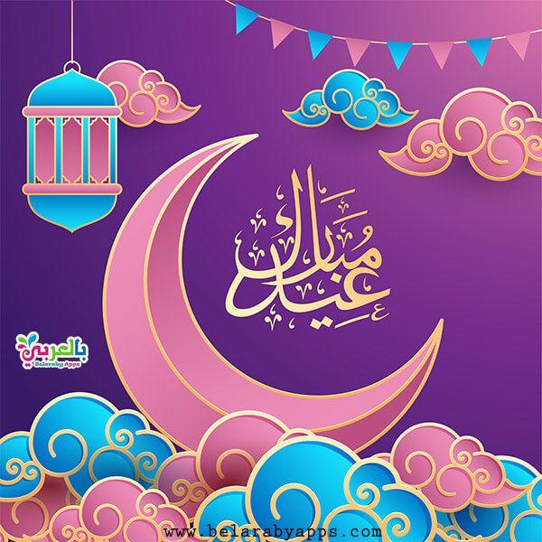 free  eid mubarak cards 2020  eid al fitr ⋆