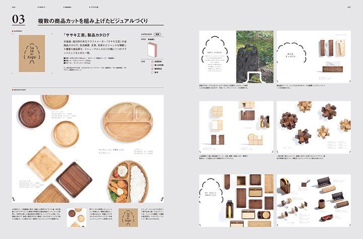 商品と顧客をつなぐ カタログのデザイン (2)