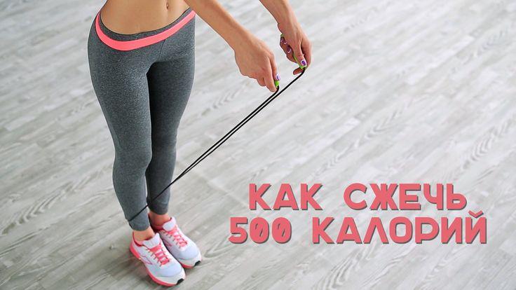 Как сжечь 500 калорий. Кардиотренировка в домашних условиях [Workout | Б...