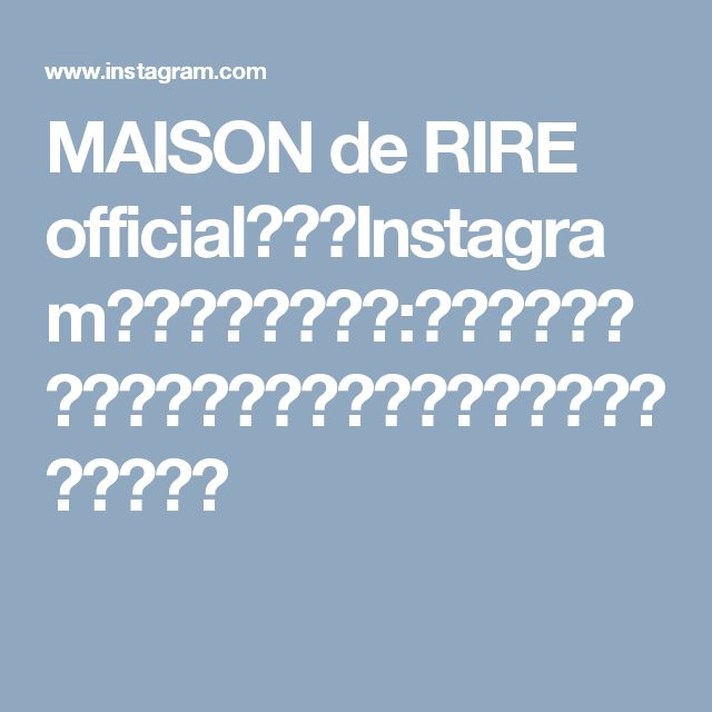 MAISON de RIRE  officialさんはInstagramを利用しています:「波ウェーブ無しのコテ巻きのみのスタイルも好きです☺️」