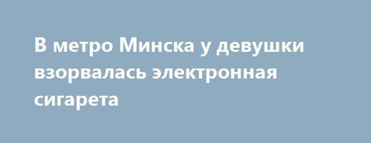 В метро Минска у девушки взорвалась электронная сигарета https://apral.ru/2017/07/15/v-metro-minska-u-devushki-vzorvalas-elektronnaya-sigareta.html  Жительница Белоруссии, решившая, что курение вейпа намного безопаснее, в сравнении с обычными сигаретами, ошиблась. Когда она находилась в метро Минска, аккумулятор электронной сигареты взорвался у неё в рюкзаке, воспламенив его. Со слов очевидцев, в том момент в минском метрополитене было немноголюдно, поэтому инцидент был хорошо заметен. По…
