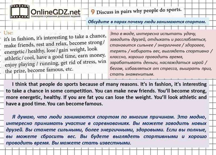 Русский язык 4 класс 1часть зеленина страница 144 упражнение