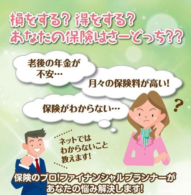 福井県のファイナンシャルプランナーのいる店 - 総合保険代理店アトラス
