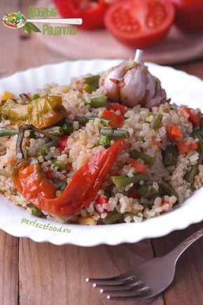 Булгур с овощами - рецепт с фото