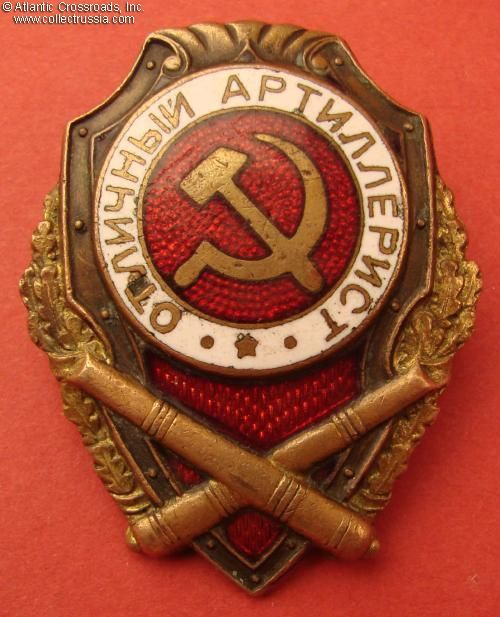 Collect Russia Excellent Artilleryman badge, variation made in occupied Germany, circa late 1940s. Soviet Russian