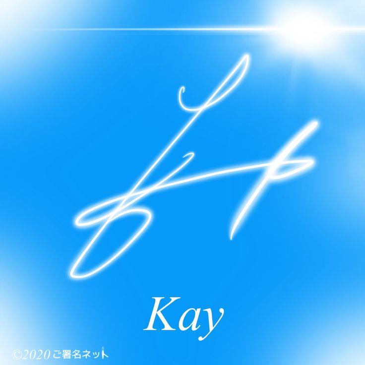 Kay 鋭さと勢いのある英語サイン 英語 サイン サイン 英語