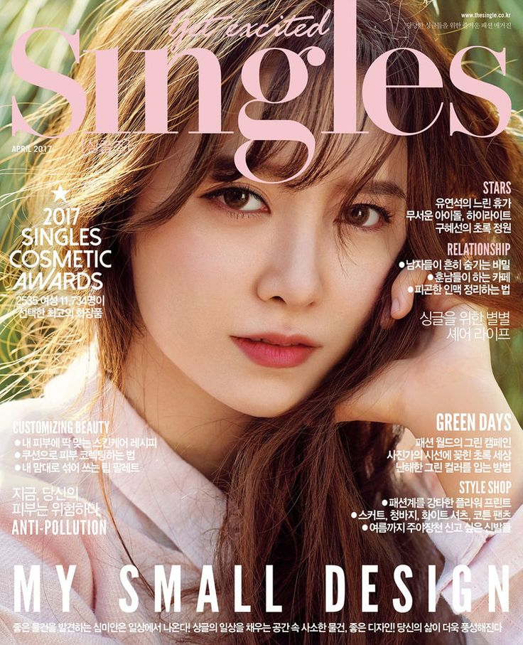 Singles Korea Magazine April 2017 K-Drama Actress Ku Hye Sun Cover