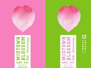 春にシビれるとは、このことか。midtown blossom : 恋するデザイン図鑑