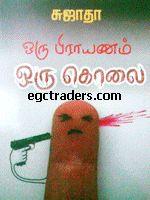 sujatha novels in tamil pdf
