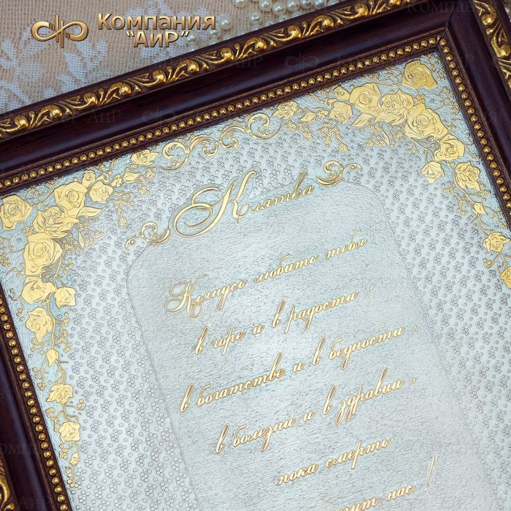 "Панно ""Клятва любви и верности"" (Златоуст) - КОМПАНИЯ АИР"
