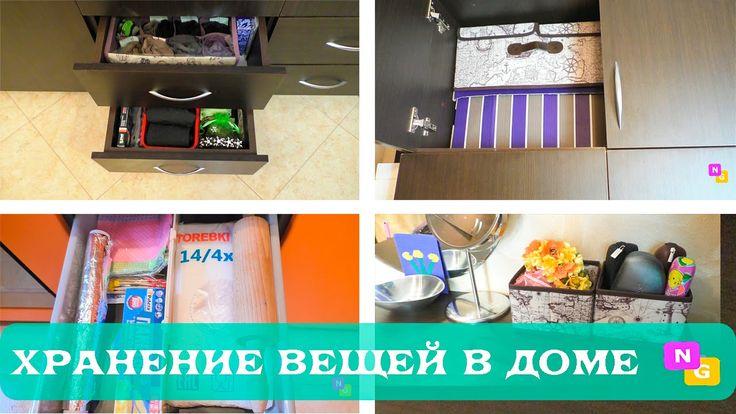 Организация хранения вещей: носков, колготок, сезонной одежды и другое с...