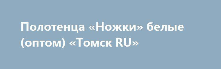 Полотенца «Ножки» белые (оптом) «Томск RU» http://www.pogruzimvse.ru/doska41/?adv_id=913 Предлагаем к поставкам полотенца махровые для гостиниц - коврик махровый Ножки 50х70 см, плотность ткани 600 грамм/м², цвет белый, 100% хлопок. Наличный и безналичный расчет.   Также предлагаем под заказ (доставка от 14 до 21 дней) полотенца махровые гостиничные белого цвета.   Возможные размеры: 50х70; 50х100 и 70х140 см.   Плотность ткани: 400 г/м²; 460 г/м² и 500 г/м².   Стоимость полотенец зависит от…