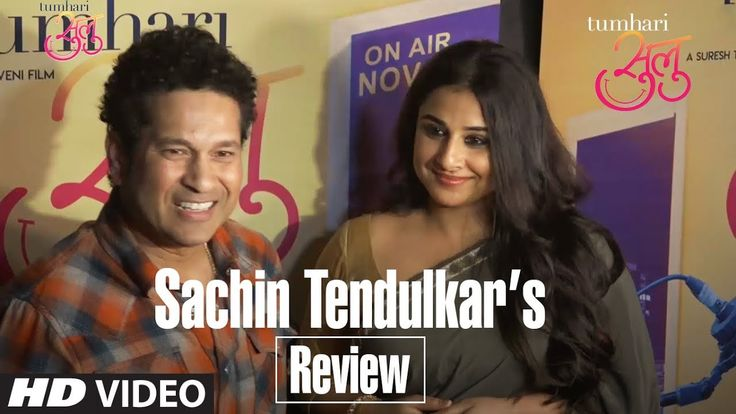 awesome Sachin Tendulkar' s Review |  Tumhari Sulu Grand Premiere  | Vidya Balan