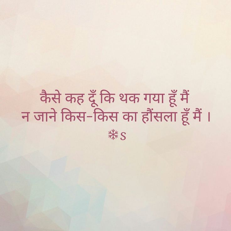 1000+ Ideas About Inspirational Shayari On Pinterest