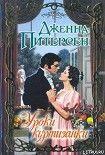 Уроки куртизанки. Начните читать книги Питерсен Дженна в электронной онлайн библиотеке booksonline.com.ua. Читайте любимые книги с мобильного или ПК бесплатно и без регистрации.