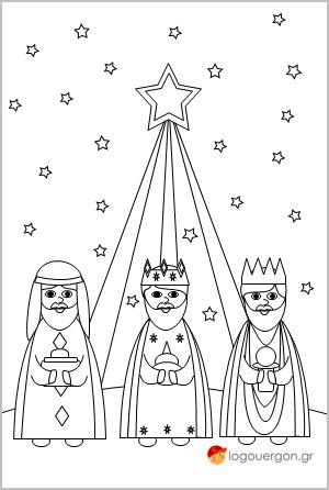 Χριστουγεννιάτικη ζωγραφική τρεις μάγοι--Γιορτάζουμε τα Χριστούγεννα με δημιουργικές ασχολίες εκτυπώνοντας σελίδες χρωματισμού και ζωγραφίζοντας τους τρεις μάγους Μελχιόρ Βαλτάσαρ και Γκασπάρ . Ερχόμενοι στη φάτνη του Χριστού έφεραν και τα δώρα τους : χρυσό λιβάνι και σμύρνα.