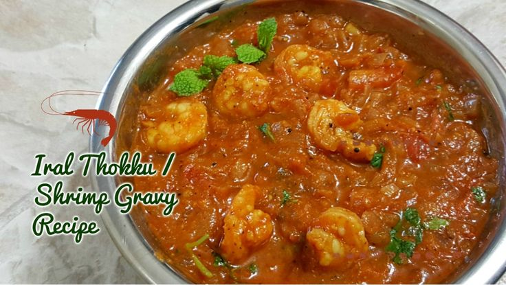 Iral Thokku/Shrimp(Prawn) Gravy Recipe