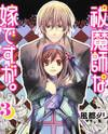 From Shoujo Crusade:One day, Hirazono Satsuki, while walking home from work, finds a girl in a garbage dump. He ends up taking her home and she introduces herself as Riene, an exorcist. She is on a quest to find somebody who took care o...