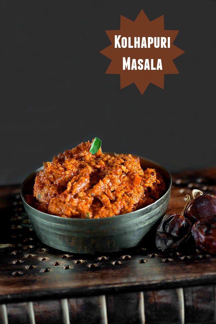 Kolhapuri Masala Recipe is mainly used as a base in most kolhapuri style dishes that come from Kolhapur region of Maharashtra. Earthy, aromatic and extremely spicy kolhapuri dishes are not for the people who prefer mild flavours.