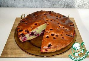 Пирог готовится очень быстро. Порадуйте своих близких нежным пирогом с ягодами.