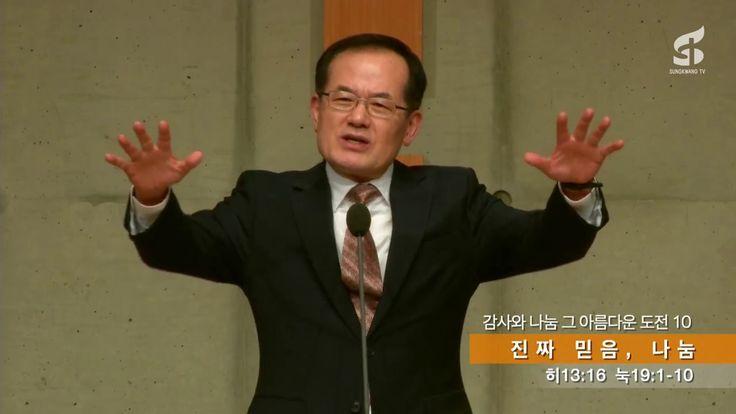 유관재 목사, '감사와 나눔 그 아름다운 도전(10)', 화정동 성광교회 - YouTube