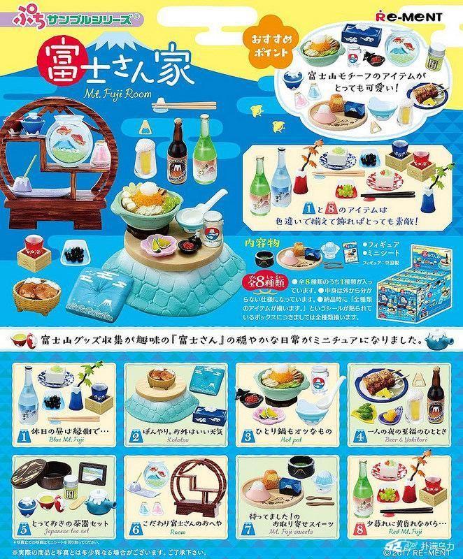 "#transformer RE-MENT Pocket Box Play Series ""Mr. Fuji's House"""