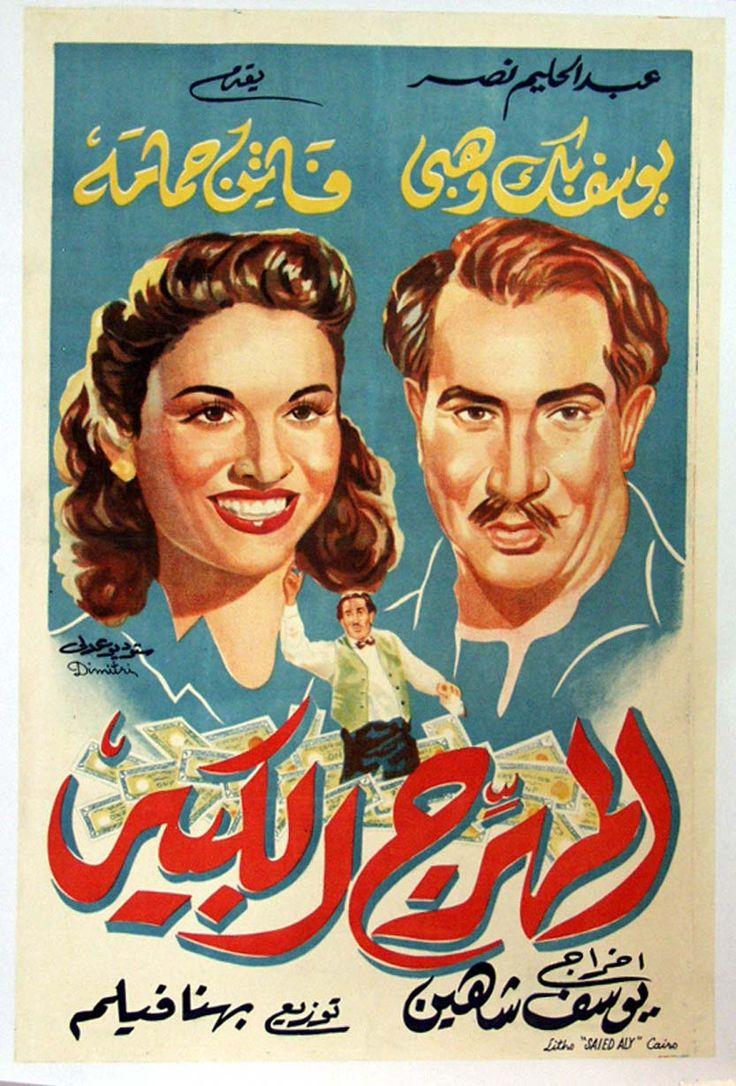 Big Buffoon, The [al-muharrig al-kabir] (1952) - (dir: Youssef Chahine) Egyptian film poster