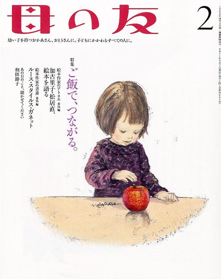 母の友 2011年 02月号 [雑誌]   本   Amazon.co.jp