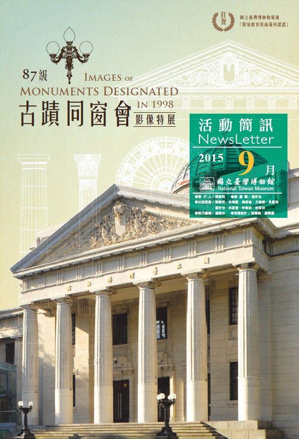 台灣博物館201509-EDM