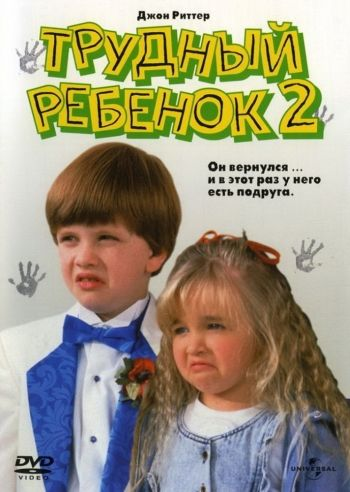 Смотреть Трудный ребенок 2 (HD-720 качество) Problem Child 2 (1991) онлайн — Фильмы HD-720 качество онлайн