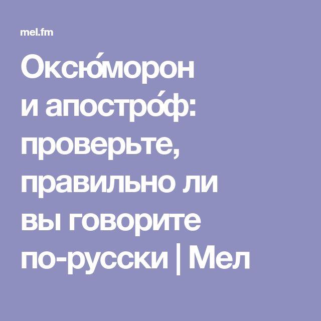 Оксю́морон иапостро́ф: проверьте, правильноли выговорите по-русски | Мел