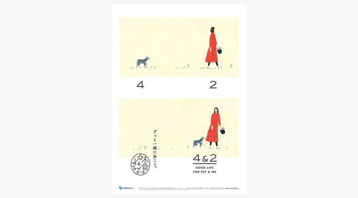 4&2 | WORKS | 日本デザインセンター