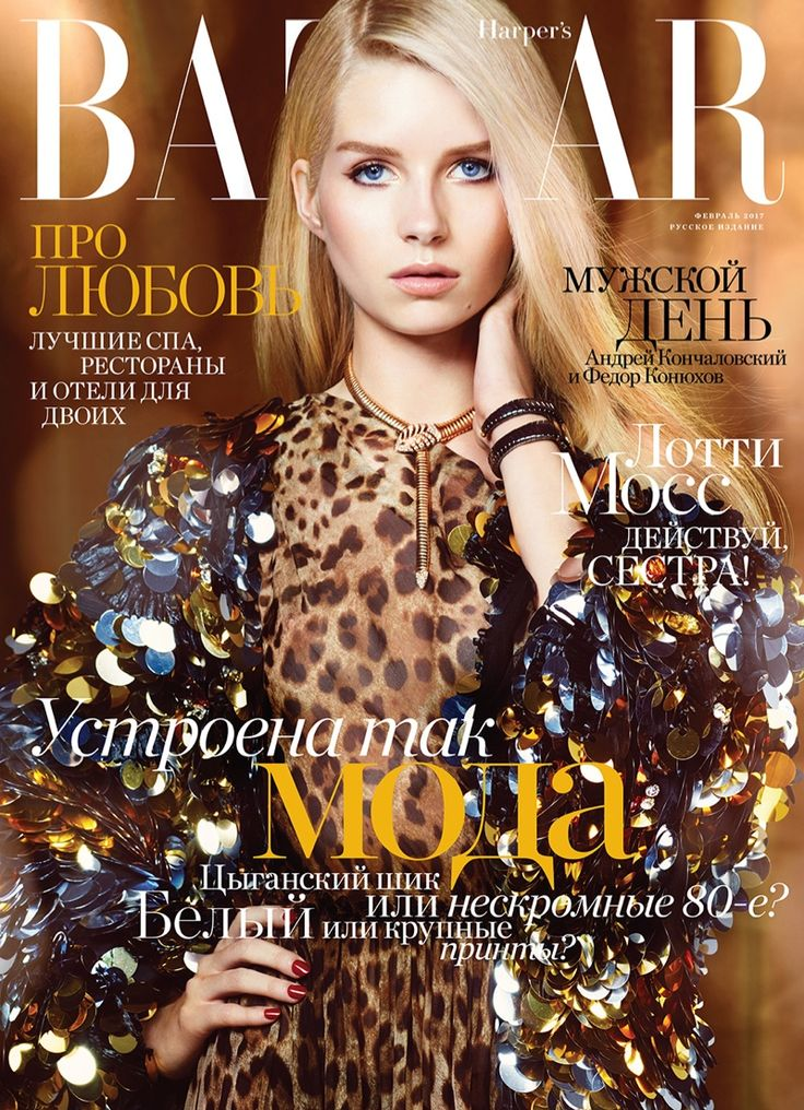Top model Lottie Moss graces the February 2017 cover of Harper's Bazaar Russia. Photographed by Rachell Smith