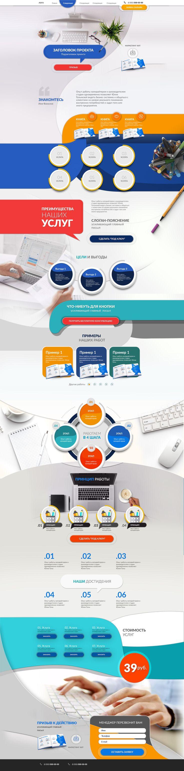 CREATIVE STUDIO  #landing, #page, #design, #web, #HTML5, #photoshop, #website, #copywrite, #template, #UI/UX