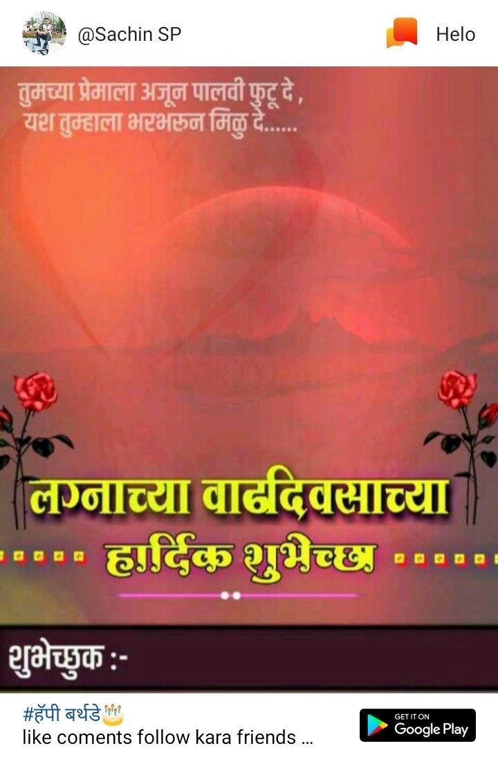 Sonali Sonali In 2020 Anniversary Banner Happy Wedding Anniversary Wishes Happy Anniversary Wishes