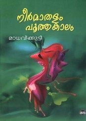 'Neermathalam Poothakalam', a work of Kamala Surayya, formerly known as Madhavikutty, is a widely accepted book. Book your copies today from Grandpastores.com. Get this book from : http://grandpastore.com/books/view/neermathalam-pootha-kalam-2600.html ………………………. Madhavikutty, the author of 'Neermathalam Pootha Kalam', tells about her book as a renewal of those memories of her life at Kolkota and Naleppattu. She received Vayalar Award in 1997 for this work.