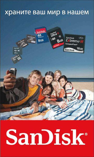SanDisk Memory Cards - Russian market localisation