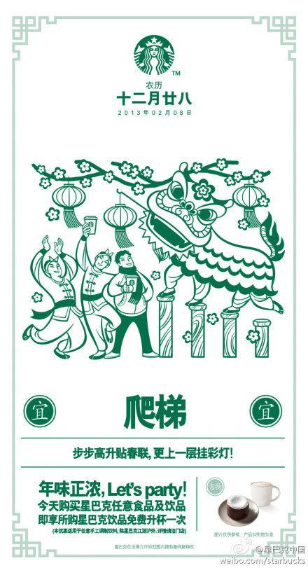 Starbucks Chinese New Year poster