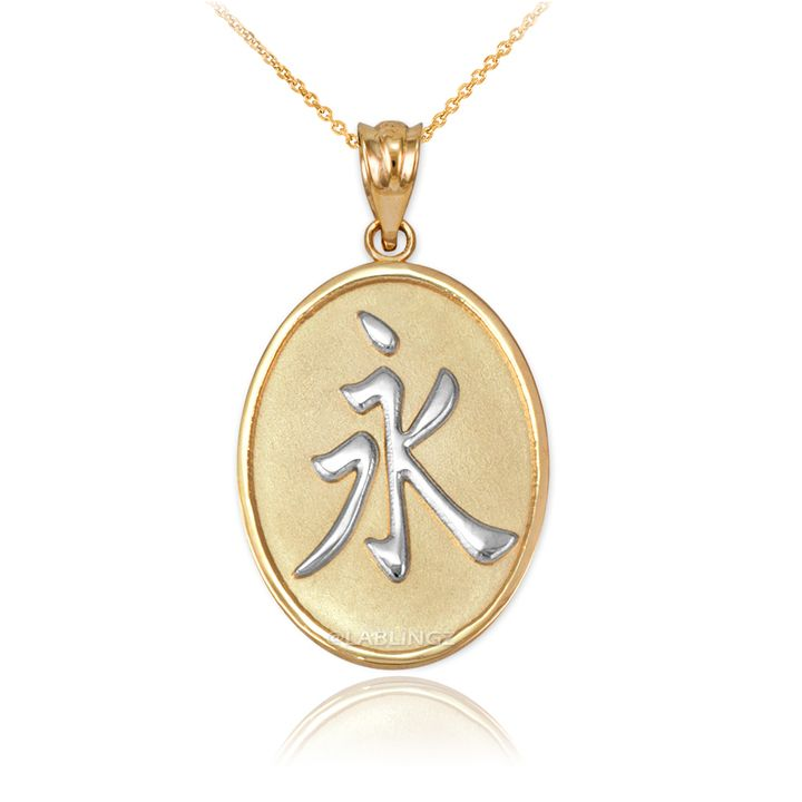 14K Two-Tone Rose Gold Chinese Wisdom Symbol Necklace