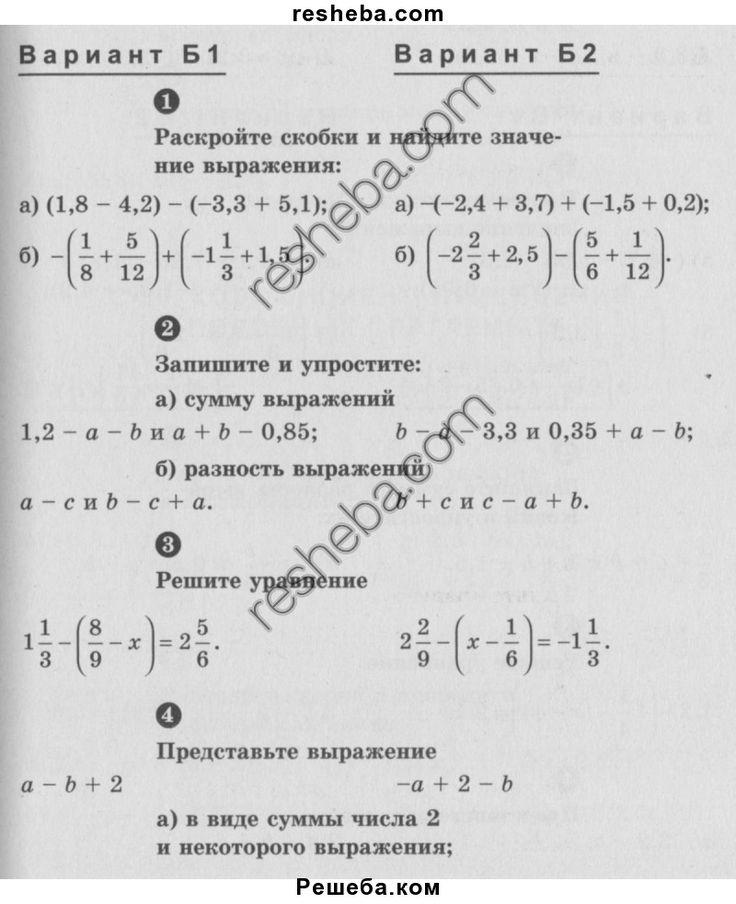 решебник самастоятельных и кантрольных работ по алгебре 10-11 класы